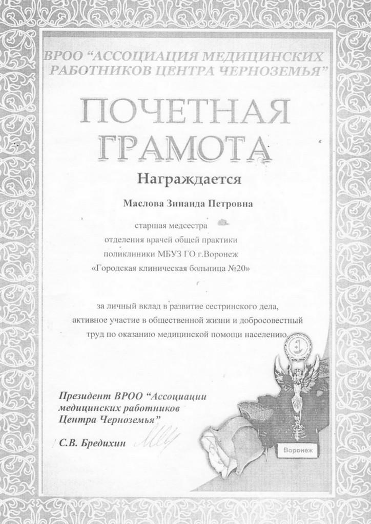 Больница суворовского района херсон сайт